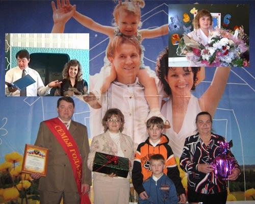Семья года 2007
