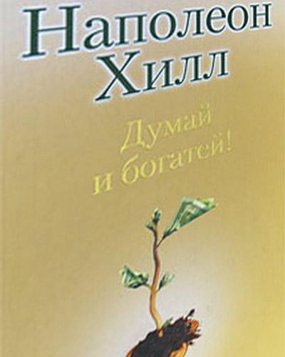 Книга наполеона хилла думай и богатей_kniga napoleona hilla dumaj i