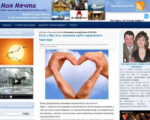 Блог Моя мечта
