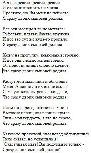 Стих Я ревела