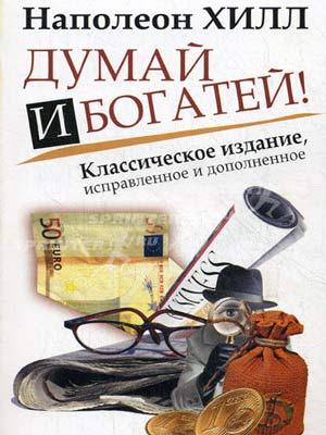 книга думай и богатей_kniga dumaj i bogatej