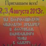 Спасская ярмарка 2013 в Елабуге нашими глазами