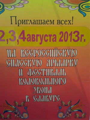 Спасская ярмарка в Елабуге
