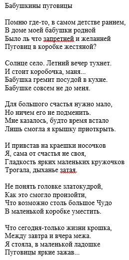 Стихи о пуговицах