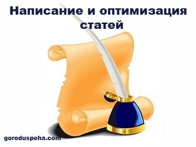 написание-и-оптимизация-статей_napisanie-i-optimizaciya-statej