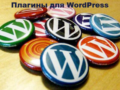 плагины-для-вордпресс_plaginy-dlya-wordpress