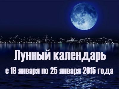 Лунный календарь с 19 по 25 января 2015 года