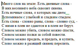 Строки из стихотворения В. Шефнера