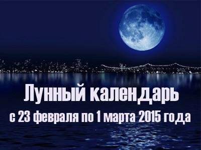 Лунный календарь с 23 февраля по 1 марта 2015 года