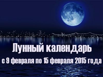 Лунный календарь с 9 по 15 февраля 2015 года