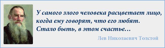 Цитата Льва Николаевича Толстого