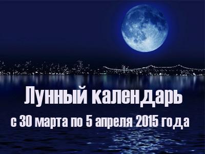 Лунный календарь с 30 марта по 5 апреля 2015 года