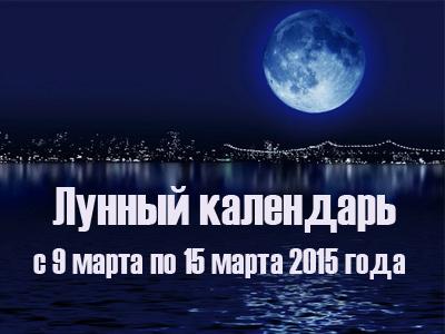 Лунный календарь с 9 по 15 марта 2015 года