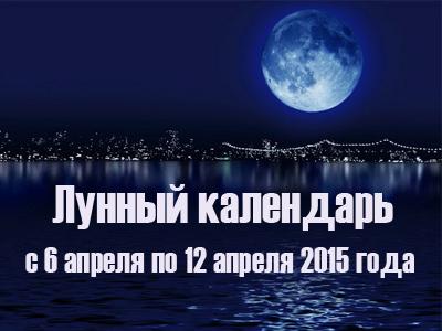 Лунный календарь с 6 по 12 апреля 2015 года