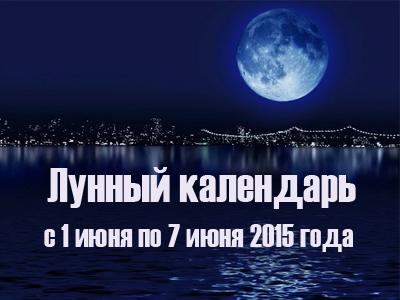 Лунный календарь с 1 по 7 июня 2015 года
