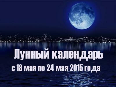 Лунный календарь с 18 по 24 мая  2015 года