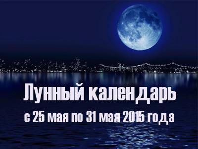 Лунный календарь с 25 мая по 31 мая 2015 года