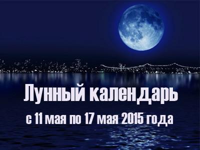 Лунный календарь с 11 по 17 мая 2015 года