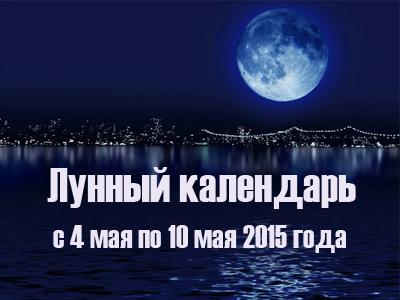 Лунный календарь с 4 по 10 мая 2015 года