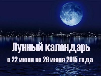 Лунный календарь с 22 по 28 июня 2015 года