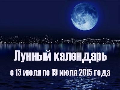 Лунный календарь с 13 по 19 июля 2015 года