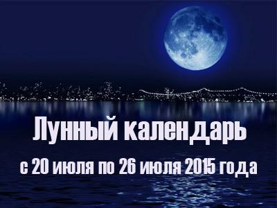 Лунный календарь с 20 по 26 июля 2015 года