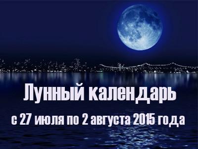 Лунный календарь с 27 июля по 2 августа 2015 года