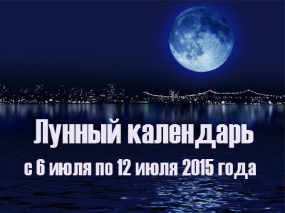 Лунный календарь с 6 по 12 июля 2015 года