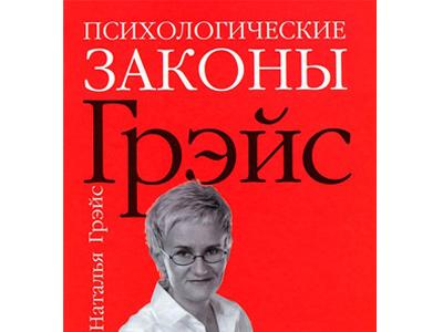 Обложка книги Законы Грейс