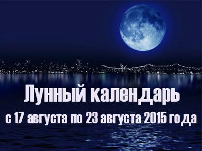 Лунный календарь с 17 августа по 23 августа 2015 года