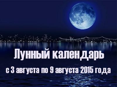 Лунный календарь с 3 по 9 августа 2015 года