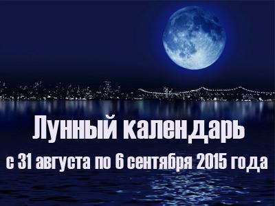 Лунный календарь с 31 августа по 6 сентября 2015 года