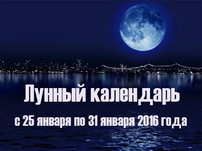 Лунный календарь с 25 по 31 января 2016 года