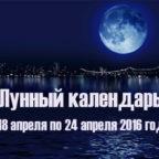 Лунный календарь с 18 апреля по 24 апреля 2016 года