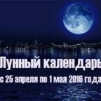 Лунный календарь с 25 апреля по 1 мая 2016 года