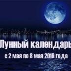 Лунный календарь со 2 мая по 8 мая 2016 года