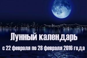 Лунный календарь с 22 февраля по 28 февраля 2016 года