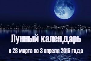 Лунный календарь с 28 марта по 3 апреля 2016 года