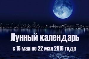 Лунный календарь с 16 мая по 22 мая 2016 года