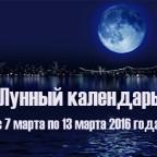 Лунный календарь с 7 марта по 13 марта 2016 года