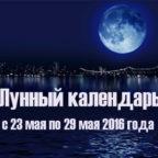 Лунный календарь с 23 мая по 29 мая 2016 года