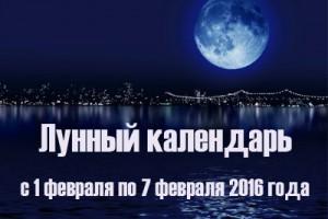Лунный календарь с 1 февраля по 7 февраля 2016 года